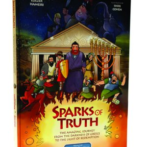 Sparks of Truth by Eliezer Hameiri, Illustrated by Shiri Cohen. - Gevaldig Publishers