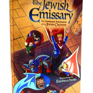 The Jewish  Emissary: The Continued Adventures of the Jewish Crusader - by Batsheva Havlin - Gevaldig Publishers
