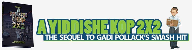 A Yiddishe Kop 2 by Gadi Pollack Gevaldig Publishers