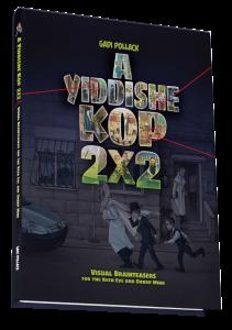 A Yiddishe Kop 2x2 by Gadi Pollack - Gevaldig Publishers